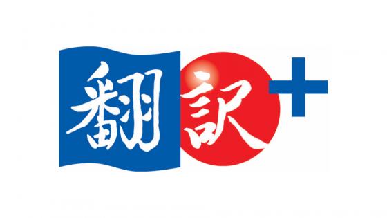 Honyaku Plus